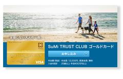 SuMi TRUST CLUBゴールドカード公式サイト