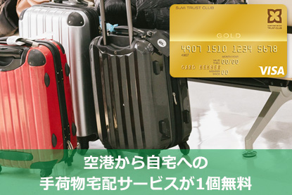 帰国時の空港から自宅への手荷物宅配サービスが1個無料