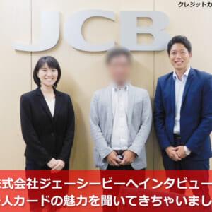 株式会社ジェーシービーへインタビュー!JCB法人カードの魅力を聞いてきちゃいましたよ!