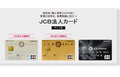 JCB法人カード公式サイト