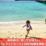 海外旅行に持って行きたいクレジットカード13枚の特徴を解説!