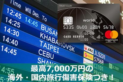 TRUST CLUB ワールドカードの保険は?