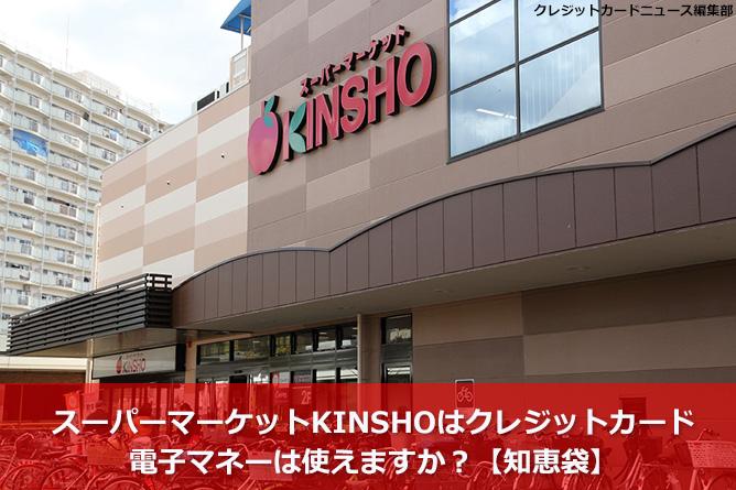 スーパーマーケットKINSHOはクレジットカード・電子マネーは使えますか?【知恵袋】