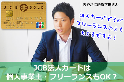 JCB法人カードは個人事業主・フリーランスもOK?
