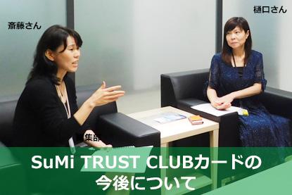 SuMi TRUST CLUBカードの今後について