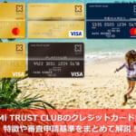 SuMi TRUST CLUBのクレジットカード5枚の特徴や審査申請基準をまとめて解説!