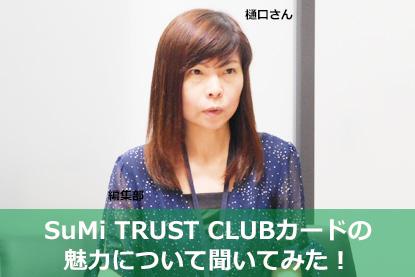 SuMi TRUST CLUBカードの魅力について聞いてみた!
