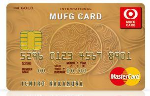 MUFGカードの認知度が低いような気がするのですが?