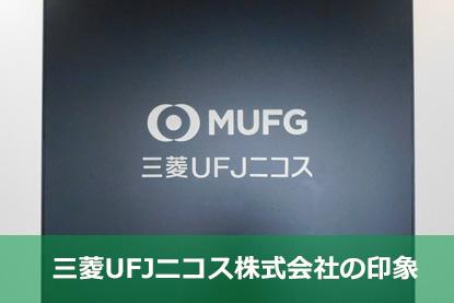 三菱UFJニコス株式会社の印象