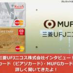 三菱UFJニコス株式会社インタビュー!VIASOカード(ビアソカード)・MUFGカードについて詳しく聞いてきたよ!