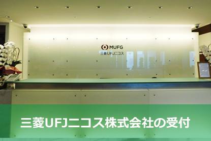 三菱UFJニコス株式会社の受付
