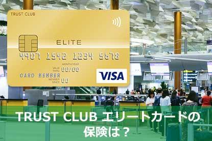 TRUST CLUB エリートカードの保険は?