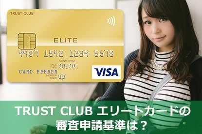 TRUST CLUB エリートカードの審査申請基準は?