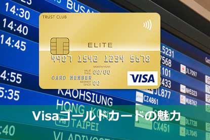 Visaゴールドカードの魅力