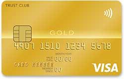 TRUST CLUB ゴールドカードの特徴