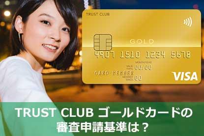 TRUST CLUB ゴールドカードの審査申請基準は?