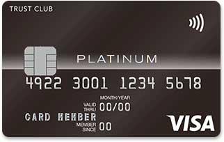TRUST CLUB プラチナVisaカードの特徴