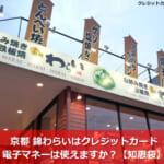 京都 錦わらいはクレジットカード・電子マネーは使えますか?【知恵袋】