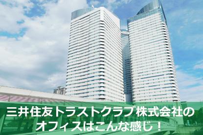 三井住友トラストクラブ株式会社オフィスはこんな感じ!