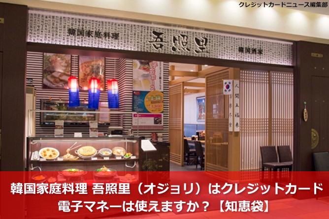 韓国家庭料理 吾照里(オジョリ)はクレジットカード・電子マネーは使えますか?【知恵袋】