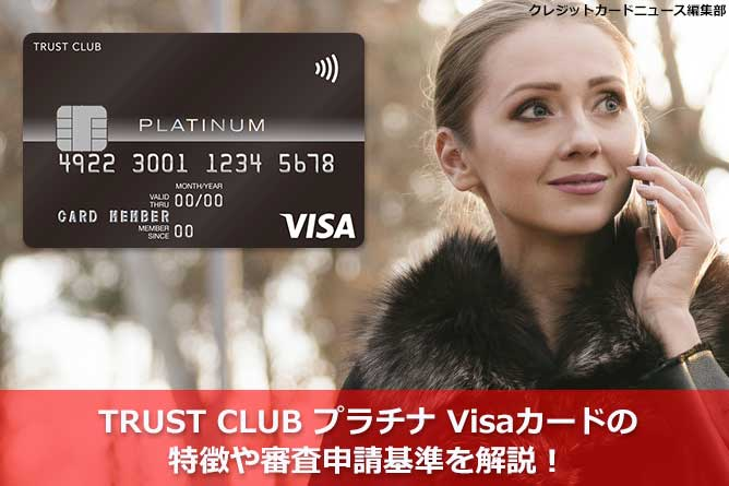 TRUST CLUB プラチナ Visaカードの特徴や審査申請基準を解説!