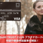 SuMi TRUST CLUB プラチナカードの特徴や審査申請基準を解説!