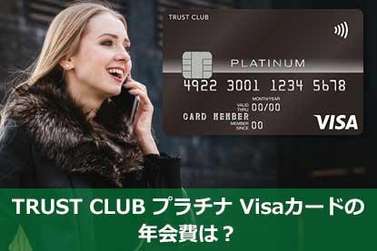 TRUST CLUB プラチナ Visaカードの年会費は?
