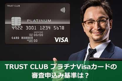 TRUST CLUB プラチナVisaカードの審査申込み基準は?