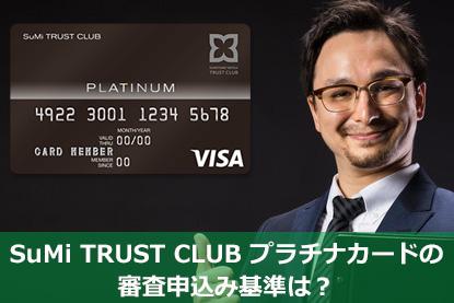 SuMi TRUST CLUB プラチナカードの審査申込み基準は?