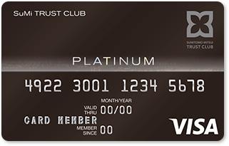 SuMi TRUST CLUB プラチナカードの特徴