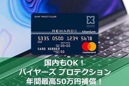 国内もOK!バイヤーズ プロテクション年間最高50万円補償!