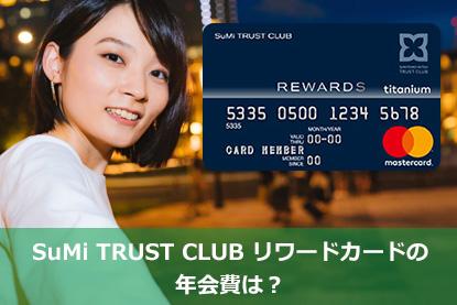 SuMi TRUST CLUB リワードカードの年会費は?