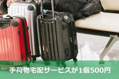 帰国時の空港から自宅までの手荷物宅配サービスが1個500円