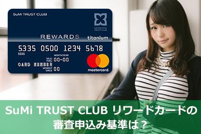 SuMi TRUST CLUB リワードカードの審査申込み基準は?
