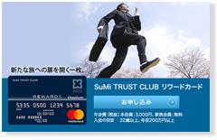 SuMi TRUST CLUBリワードカード公式サイト