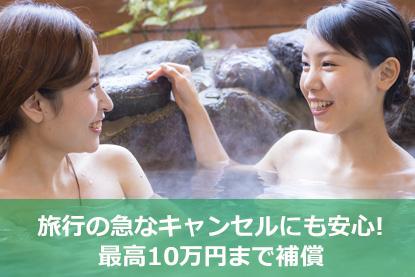 旅行の急なキャンセルにも安心!最高10万円まで補償