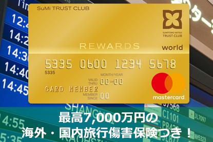 最高7,000万円の海外・国内旅行傷害保険つき!