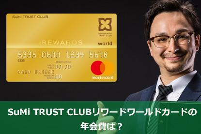 SuMi TRUST CLUB リワード ワールドカードの年会費は?