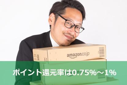 SuMi TRUST CLUB リワード ワールドカードのポイント還元率は0.75%~1%