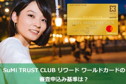 SuMi TRUST CLUB リワード ワールドカードの審査申込み基準は?