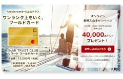 SuMi TRUST CLUB リワード ワールドカード公式サイト