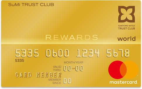 SuMi TRUST CLUB リワード ワールドカードの特徴