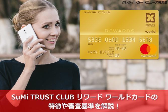 SuMi TRUST CLUB リワード ワールドカードの特徴や審査基準を解説!
