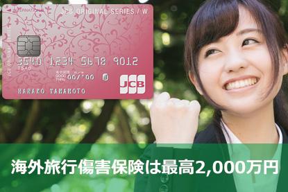 海外旅行傷害保険は最高2,000万円
