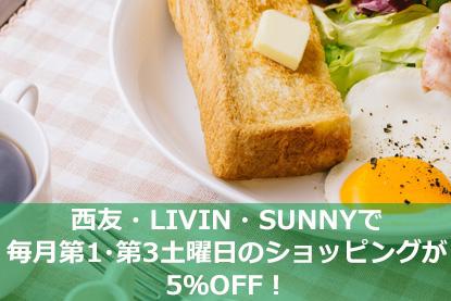 西友・LIVIN・SUNNYで毎月第1・第3土曜日のショッピングが5%OFF!
