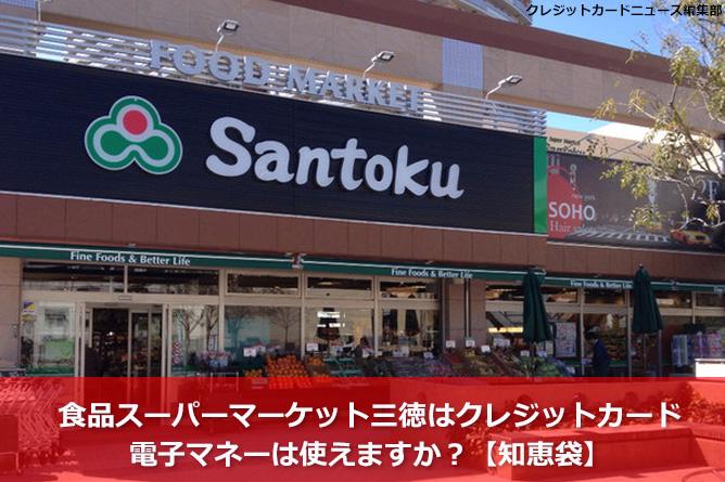 食品スーパーマーケット三徳はクレジットカード・電子マネーは使えますか?【知恵袋】