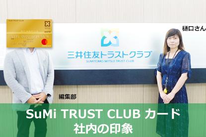 SuMi TRUST CLUB カード 社内の印象