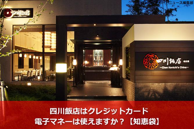 四川飯店はクレジットカード・電子マネーは使えますか?【知恵袋】