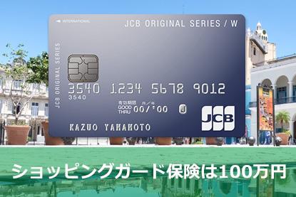ショッピングガード保険は100万円