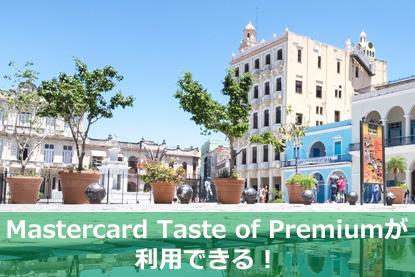 Mastercard Taste of Premiumが利用できる!